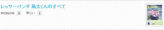 MONOW 50,000ポイント山分けキャンペーン 4/2のヒント