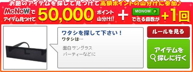 MONOW 50,000ポイント山分けキャンペーン 4/9のヒント