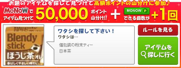 MONOW 50,000ポイント山分けキャンペーン 9/9のヒント