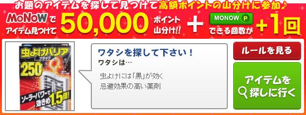 MONOW 50,000ポイント山分けキャンペーン 9/10のヒント