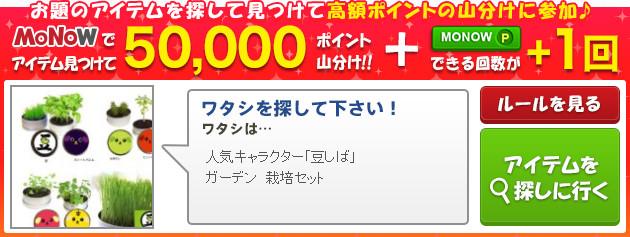 MONOW 50,000ポイント山分けキャンペーン 9/15のヒント