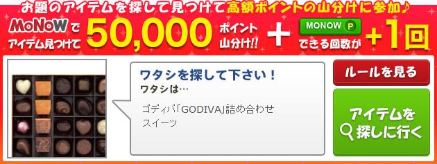 MONOW 50,000ポイント山分けキャンペーン 9/16のヒント
