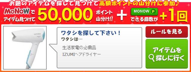 MONOW 50,000ポイント山分けキャンペーン 9/22のヒント