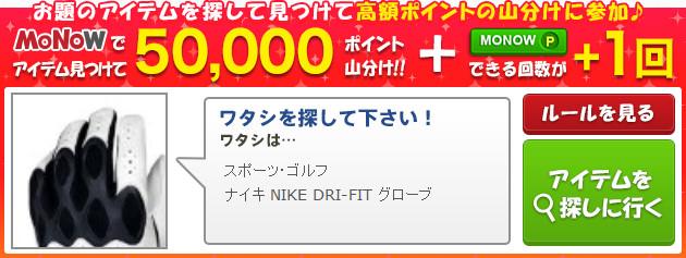 MONOW 50,000ポイント山分けキャンペーン 9/24のヒント