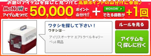 MONOW 50,000ポイント山分けキャンペーン 9/25のヒント