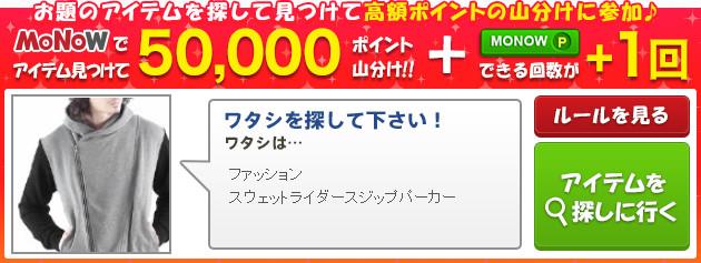 MONOW 50,000ポイント山分けキャンペーン 9/26のヒント