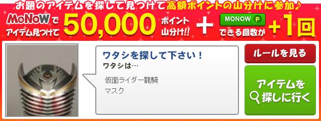 MONOW 50,000ポイント山分けキャンペーン 9/28のヒント