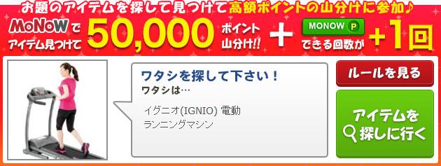 MONOW 50,000ポイント山分けキャンペーン 9/29のヒント