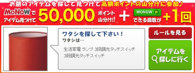 MONOW 50,000ポイント山分けキャンペーン 10/1のヒント